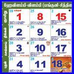 Tamil Calendar 2019 icon