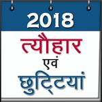 Calendar 2019 icon