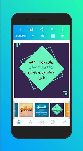KurdLab - QUOTES & DESIGN TEXT PC screenshot 2