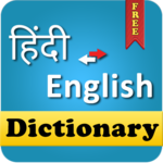 Hindi ✪ English Dictionary !! icon