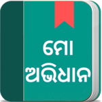 Odia Dictionary -English,Hindi icon