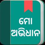 Odia Dictionary -English,Hindi for pc logo