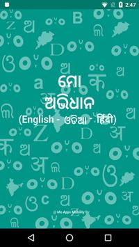 Odia Dictionary -English,Hindi pc screenshot 1
