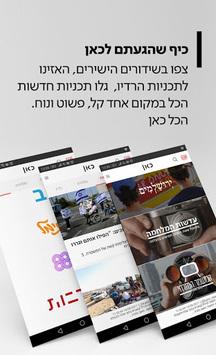 כאן - Kan – Digital radio and television pc screenshot 1