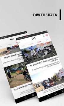 כאן - Kan – Digital radio and television pc screenshot 2