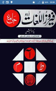 Urdu Dictionary pc screenshot 1