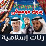 Islamic Ringtones - Free Arabic Ringtones for pc logo