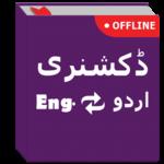 English to Urdu & Urdu to English Dictionary icon
