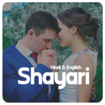 Shayari - Hindi and English icon