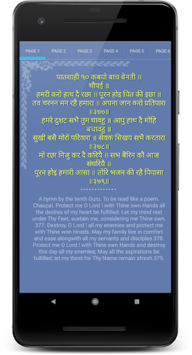 Chaupai Sahib in Hindi pc screenshot 1