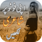 Write Urdu on Photo icon