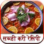 Sabji Curry Recipe icon