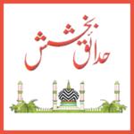 Hadaiq e Bakhshish Complete icon