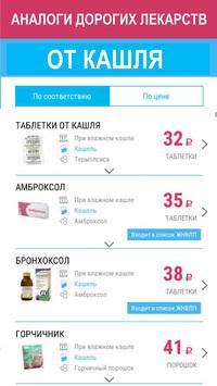 Моя аптечка - справочник лекарств pc screenshot 1