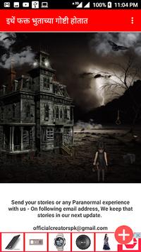 इथें फक्त भुतांच्या गोष्टी होतात - Horror Stories pc screenshot 1