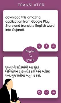 English Gujarati Translator pc screenshot 1