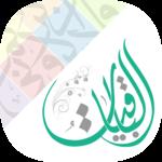 الباقيات أذكار Azkar AlBaqiyat icon
