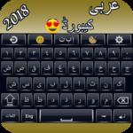 Best Arabic English keyboard - Arabic typing icon