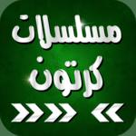 مسلسلات كرتون عربي for pc logo