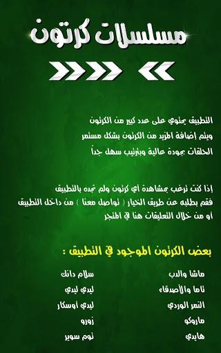 مسلسلات كرتون عربي PC screenshot 3