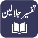 Tafseer al-Jalalain - Urdu Translation and Tafseer icon
