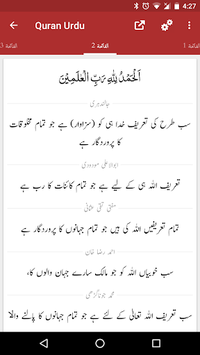 Quran Urdu Translations pc screenshot 1