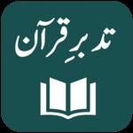 Tadabbur-e-Quran - Urdu Translation and Tafseer icon