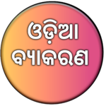 Odia Grammar for pc logo