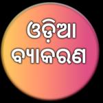 Odia Grammar icon
