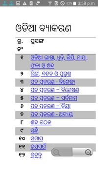 Odia Grammar pc screenshot 1