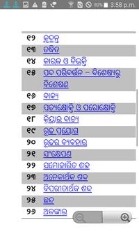 Odia Grammar pc screenshot 2