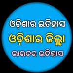 Odisha Details - Districts of Odisha -Odisha GK icon