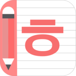 Korean Alphabet Writing - Awabe icon
