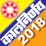 KALNIRNAY 2019 for pc logo