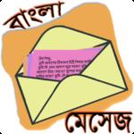 মেসেজ ওয়ার্ল্ড - Bangla SMS icon