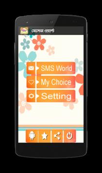 মেসেজ ওয়ার্ল্ড - Bangla SMS pc screenshot 1