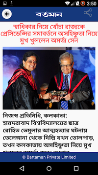 Bartaman  Patrika pc screenshot 1