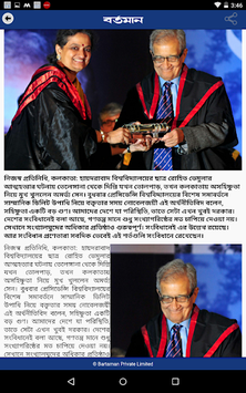 Bartaman  Patrika pc screenshot 2
