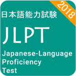 Japanese Language Proficiency Test - JLPT Test icon