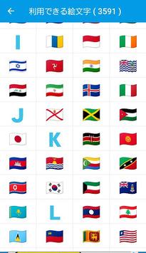 Emoticon Pack with Cute Emoji pc screenshot 1
