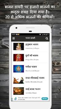Bhajan Diary pc screenshot 1