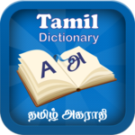 English to Tamil Dictionary -ஆங்கிலம் தமிழ் அகராதி icon
