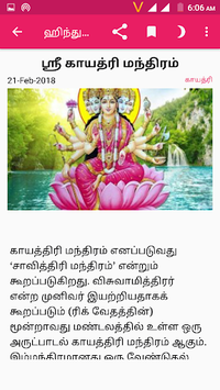 Hindu Mantras in Tamil pc screenshot 1