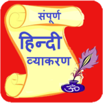 Hindi Grammar icon