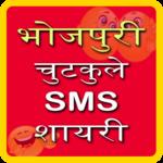 Bhojpuri Jokes SMS Shayari icon
