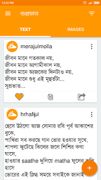 Bengali SMS Videos Images pc screenshot 2
