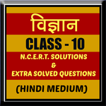 Class 10th Science Hindi Medium for pc logo