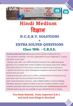 Class 10th Science Hindi Medium pc screenshot 1