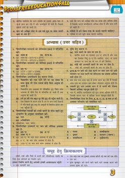 Class 9th Science Hindi Medium 2018 pc screenshot 1
