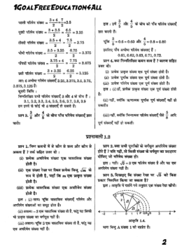 9th class maths solution in hindi pc screenshot 1